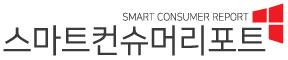 스마트컨슈머리포트::Smart Consumer Report